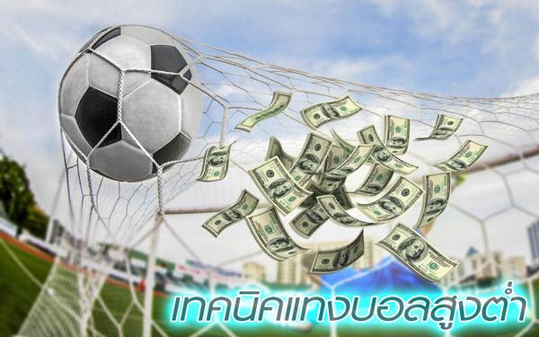แทงบอลให้ได้เงิน เว็บมีระบบฝาก-ถอน อัตดนมัติ ไม่ยุ่งยากแน่นอน